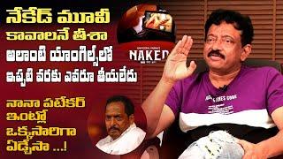 Nobody has Shot in Such Angles : Ram Gopal Varma | అలాంటి యాంగిల్స్ లో ఇప్పటి వరకు ఎవరూ తీయలేదు - IGTELUGU