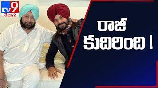 Punjab  Congress  : పంజాబ్ కాంగ్రెస్లో కుదిరిన రాజీ -TV9 - TV9