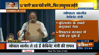 M.P: BJP MLA Gopal Bhargava takes oath as cabinet minister | IndiaTV - INDIATV