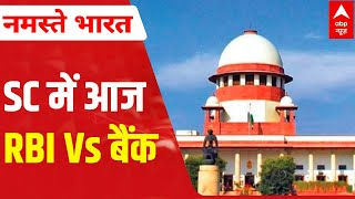 RBI Vs other banks in SC: All about it - ABPNEWSTV