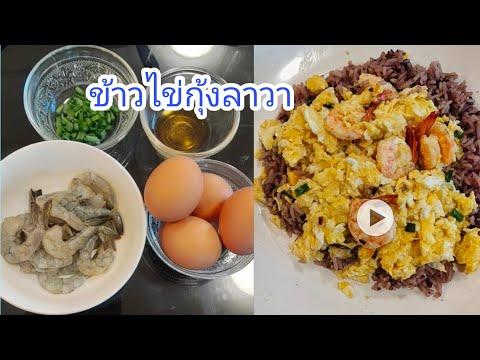 เมนูข้าวไข่กุ้งลาวา-|-Aoi-nurs