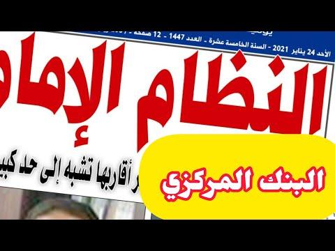 شاهد💘 تقرير دولي: البنك المركزي اليمني يغسل الاموال والحكومةتتجاوزوهائل سعيدتستحوذوالشعب يستجيروثائق