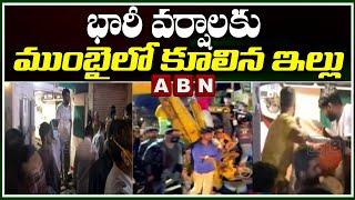 భారీ వర్షాలకు ముంబైలో కూలిన ఇల్లు  || House Collapsed In Mumbai Due To Heavy Rains || ABN Telugu - ABNTELUGUTV