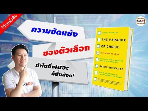 รีวิวหนังสือ-The-Paradox-Of-Ch