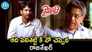Rajashekar Rejects Aadhi Pinisetty | Vaishali Movie Scenes | Sindhu Menon | Shankar | Thaman S - IDREAMMOVIES