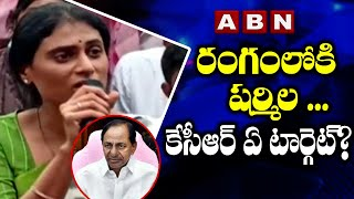 రంగంలోకి  షర్మిల ... కేసీఆర్ ఏ టార్గెట్?    YS Sharmila Focus on YSRTP Party    ABN - ABNTELUGUTV