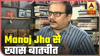 We have been with Congress in every scenario: Manoj Jha - ABPNEWSTV
