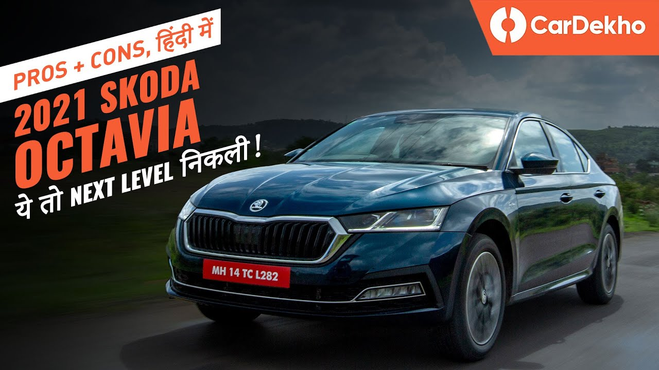 Skoda Octavia 2021 Pros and Cons in Hindi | LUXURY और PERFORMANCE का DOUBLE DHAMAKA! | CarDekho.com