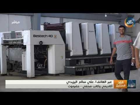 علي سالم اليزيدي: نقص الكتاب أثر على كافة القطاعات التعليمية بحضرموت