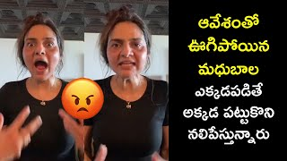 'Roja' Movie Fame Actress Madhubala Aggressive Words About Men's For The First Time In Social Media - RAJSHRITELUGU
