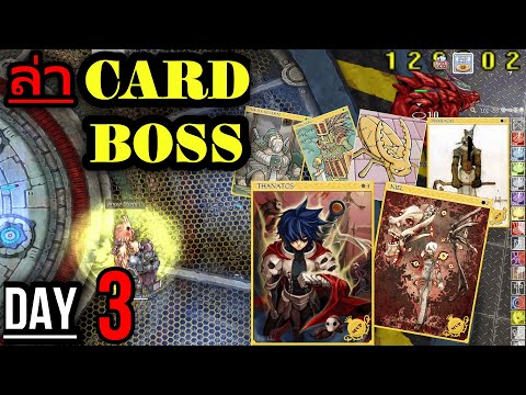Shadow-Chaser-ล่า-CARD-BOSS-(-