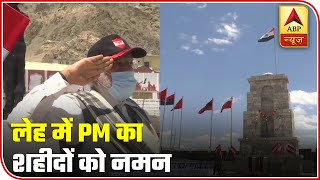 PM Modi visits war memorial in Leh, pays respect to martyrs - ABPNEWSTV