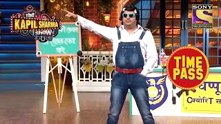 Chappu's Vigilant Security Service | The Kapil Sharma Show Season 2 | Time Pass With Kapil - SETINDIA