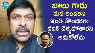 Chiranjeevi Emotional Words about SP Balasubrahmanyam | #RIPSPB | iDream Movies - IDREAMMOVIES