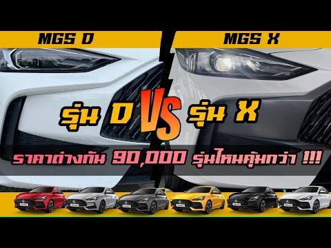 MG5-เปรียบเทียบรุ่น-D-กับรุ่น-