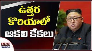 ఉత్తర కొరియాలో ఆకలి కేకలు | Kim Jong-un | ABN Telugu - ABNTELUGUTV