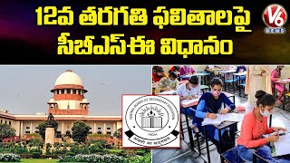 CBSE Clarifies To Supreme Court Over Class 12 Results Weightage    V6 News - V6NEWSTELUGU