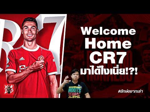 Welcome-Home-CR7-||-มาได้ไงเนี