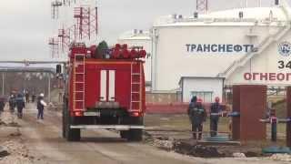 АО «Транснефть-Приволга» провело учения по тушению условного пожара в резервуарном парке