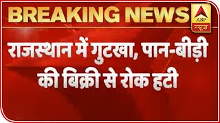 Rajasthan allows sale of tobacco products amid lockdown - ABPNEWSTV