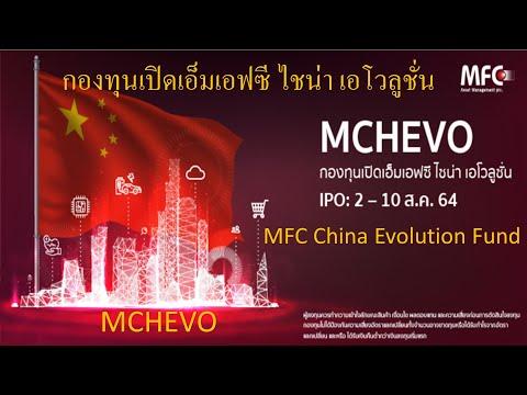 MCHEVOกองทุนเปิดเอ็มเอฟซี-ไชน