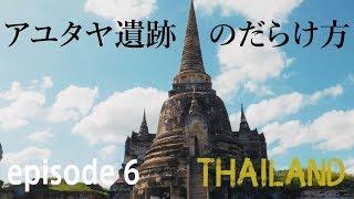 海外旅行 現地ツアー『【タイ 旅の歩き方?】ひとりでツアーに参加したけど美女とアユタヤ遺跡とゾウに乗れた。 in Bangkok Episode6』などなど