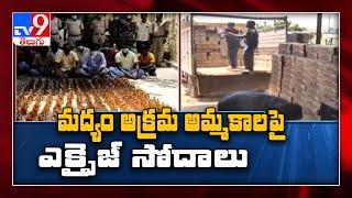 TV9 Impact : కదులుతోన్న డొంక.. కోట్లలో మోసాలు - TV9 - TV9
