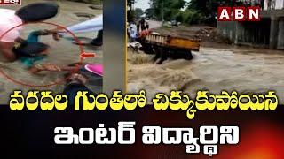 వరదల గుంతలో చిక్కుకుపోయిన ఇంటర్ విద్యార్థిని | Inter Student Trapped In Floods Pit | Adilabad | ABN - ABNTELUGUTV