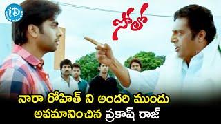 Prakash Raj Slaps Nara Rohit | Solo Movie Scenes | Nisha Aggarwal | Srinivas Reddy | Parasuram - IDREAMMOVIES