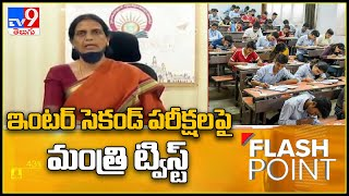 Flash Point : ఇంటర్ సెకండ్ పరీక్షలపై Minister Sabitha Indra Reddy ట్విస్ట్ - TV9 - TV9