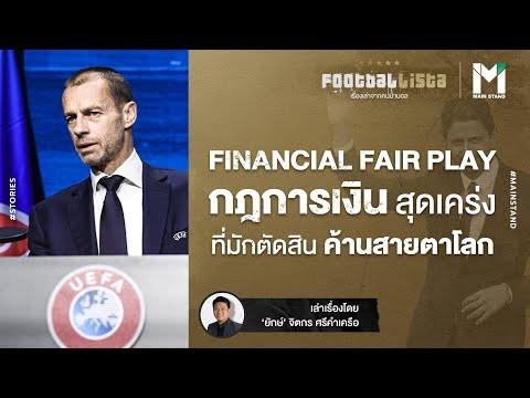 FINANCIAL-FAIR-PLAY-:-กฎการเงิ