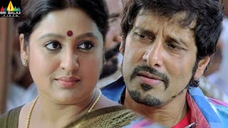 Vikram and Sana Scenes Back to Back | Veedinthe Telugu Movie Scenes @SriBalajiMovies - SRIBALAJIMOVIES