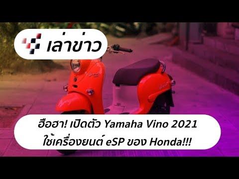 ฮือฮา!-เปิดตัว-Yamaha-Vino-202