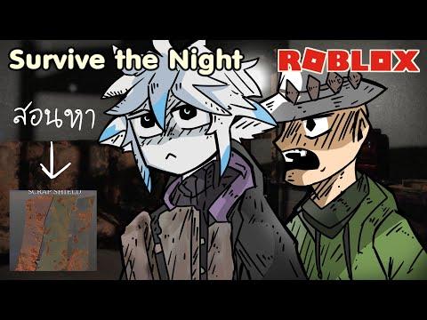 ROBLOX- -Survive-the-Night-หาโ