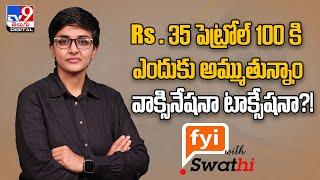 35rs పెట్రోల్ 100కి ఎందుకు అమ్ముతున్నాం వాక్సినేషనా టాక్సేషనా?! : FYI With Swathi: Episode 03 - TV9 - TV9