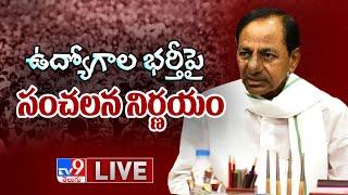 ఉద్యోగాల భర్తీపై CM KCR సంచలన నిర్ణయం!! -  TV9 Digital LIVE - TV9