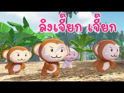 เพลง-ลิง-เจี๊ยกๆ--เวอร์ชั่น-25