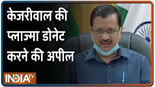 CM Kejriwal बोले, जब तक वैक्सीन नहीं बनती, तब तक प्लाज्मा थैरेपी मददगार - INDIATV