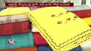 Handlooms And Handicrafts Exhibition Begins In Moti Nagar | V6 News - V6NEWSTELUGU