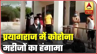 Prayagraj: Covid-19 patients complain of lack of basic amenities in hospital - ABPNEWSTV