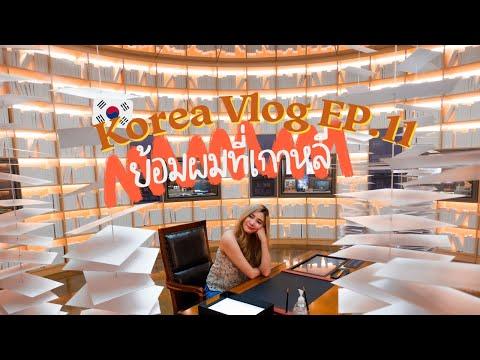 🇰🇷-Korea-vlog-EP-11:-ไป-COEX-m