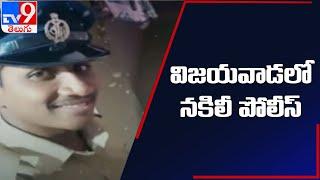 నకిలీ పోలీస్ హల్ చల్  : Vijayawada - TV9 - TV9