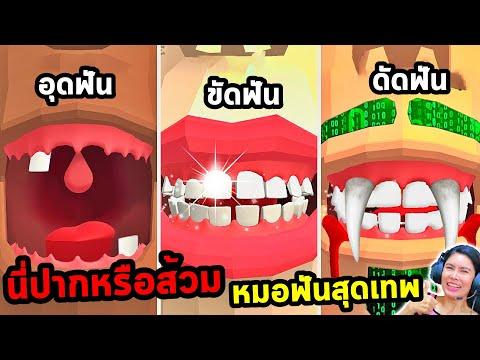 #อาชีพใหม่-นี่ปากหรือส้วม-หมอฟ