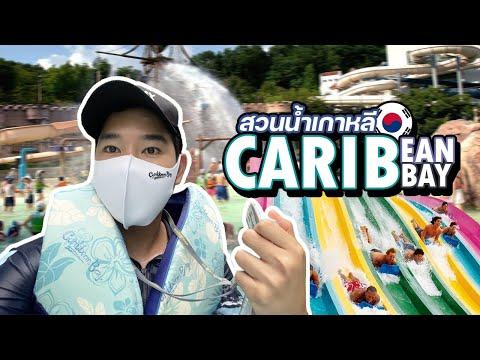 ดูอปป้าถอดเสื้อ-สวนน้ำเกาหลี--