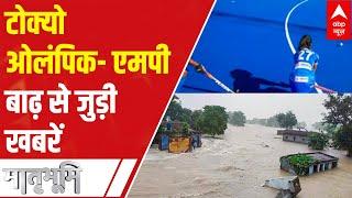 Latest updates on Tokyo Olympics backslashu0026 MP Floods   Matrabhumi (4 August, 2021) - ABPNEWSTV