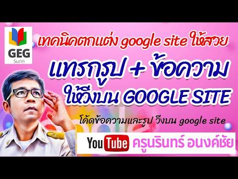 Google-Site-แตกต่างไม่ซ้ำใคร-ด