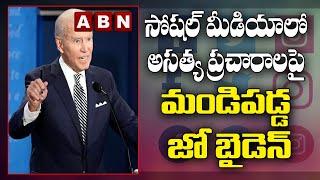 Biden Slams Social Media Companies over COVID-19 Vaccine Misinformation | ABN Telugu - ABNTELUGUTV