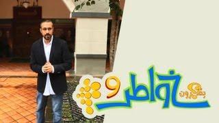 خواطر 9 - الحلقة 27 - منوعات