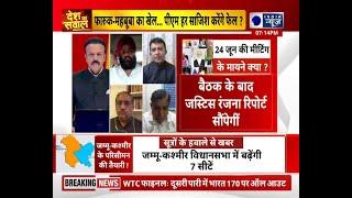 Jammu-Kashmir Article 370: फारूक-महबूबा का खेल...पीएम हर साजिश करेंगे फैल? - ITVNEWSINDIA