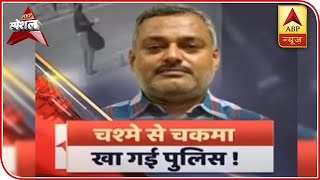 Why couldn't police recognise Vikas Dubey? | ABP Special - ABPNEWSTV
